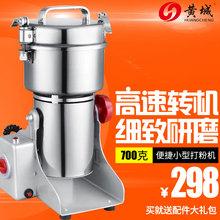 黄城摇ro式商用电动co材磨粉机超细打粉机研磨机