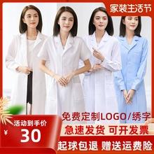 白大褂ro生服美容院ng医师服长袖短袖夏季薄式女实验服