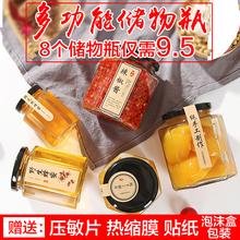 六角玻ro瓶蜂蜜瓶六rl玻璃瓶子密封罐带盖(小)大号果酱瓶食品级