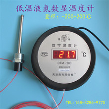 低温液ro数显温度计ep0℃数字温度表冷库血库DTM-280市电