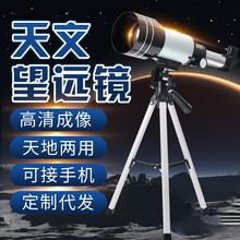 凤凰正ro单筒 高清ep生专业深空观星观景大口径观
