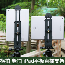 Ularozi平板电te云台直播支架横竖iPad加大桌面三脚架视频夹子