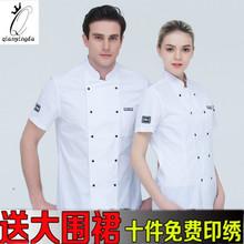厨师工ro服男短袖透te厨房厨师服装夏季烘焙后厨工衣服纯棉女
