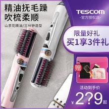 日本troscom吹te离子护发造型吹风机内扣刘海卷发棒一体