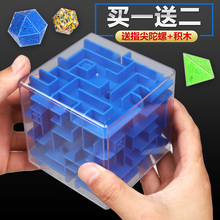 最强大ro3d立体魔nd走珠宝宝智力开发益智专注力训练动脑玩具