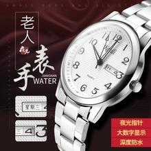 双日历ro光老的手表rs士防水学生大数字中老年情侣电子石英表