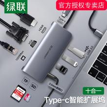 绿联Tropec扩展te笔记本USB分线HUB雷电3HDMI多接口适用iPad华