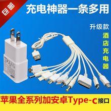 多用充ro器多头 一te功能数据线接口转换器usb手机万能充电线