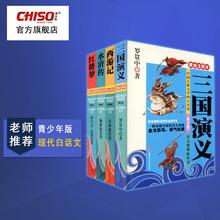 四大名著 全套青少年彩图款中ro11学生提in 现代白话文励志推荐书籍 传统文学