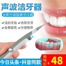 超声波电动洁牙仪冲牙器ro8用洗牙器ie牙齿美白神器洁牙