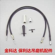 保利外ro软管金科达sc机配件软轴手柄钥匙连接器橡胶传动轴芯