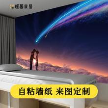 [rp2de]大学生宿舍墙纸自粘寝室男