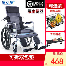 衡互邦rp椅躺折叠残up多功能带坐便器(小)型轻便代步老年手推车