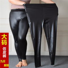 特大码rp子女200nd加大打底仿皮裤春秋薄式高弹显瘦(小)脚透气