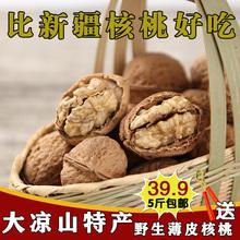 四川凉rp特产新鲜野nd干原味非新疆孕妇坚果零食包邮