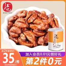 汪记临rp山仁原香味nd孩坚果零食(小)肉罐装净重180g