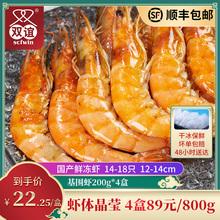 双谊鲜rp超大冷冻海nd800g青岛虾速冻新鲜海捕大虾冻虾