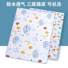 宝宝隔rp垫婴儿用品ng气可洗大号水洗月经期姨妈床垫超大四季