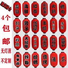 日料店rp笼冬瓜灯笼ng笼寿司店韩式料理长灯笼大红广告灯笼