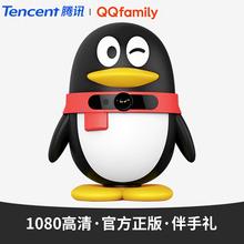 [rpsing]腾讯QQfamily智能