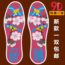 十字绣鞋垫男女半成品花鸟rp9案手工刺vh褪色纯棉布自己绣