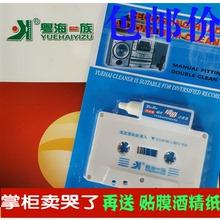 超值热卖 包邮粤海录音机磁头rq11磁清洁uj 清洗磁带