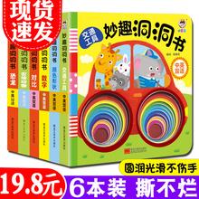 猜猜我rq谁妙趣洞洞qq幼儿启蒙早教认知立体翻翻书绘本书籍幼儿园书籍 0-1-3
