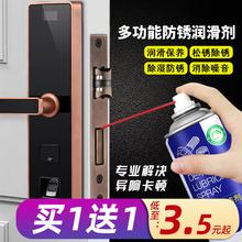 防锈润rq剂螺丝松动if门轴异响汽车门锁芯钥匙孔润滑油