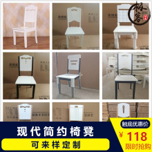 [rqjob]实木餐椅现代简约时尚单人