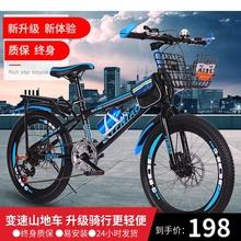 宝宝自rq车6-7-ob-10-12岁15单车男孩20寸(小)学生山地变速中大童