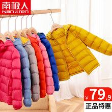 南极的rq童轻薄羽绒bp男童女童中大童(小)孩宝宝童装反季外套