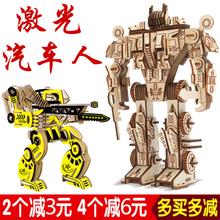 激光3rq木质木头益zt手工积木制拼装模型机器的汽车的