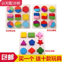 买一送rq 幼儿木制zt几何形状配对板拼图拼板宝宝益智