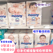 日本本rr尤妮佳皇家xwmoony纸尿裤尿不湿NB S M L XL