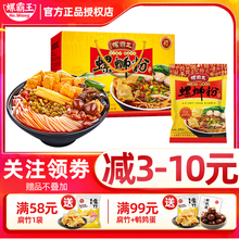 螺霸王rr丝粉广西柳vv美食特产10包礼盒装整箱螺狮粉