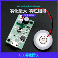 USBrs雾模块配件ca集成电路驱动线路板DIY孵化实验器材
