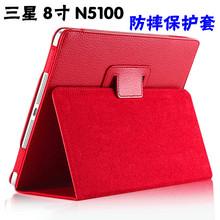 三星gtn510rs5平板皮套ca5100手机套n5110保护壳N5120外壳N