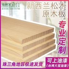 实木置rs板搁一字分il墙面板书衣柜层板松木板定制无甲醛环保