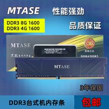 MTASE魅光黑战 DDR3DDR4rs15160ilG台式主机单条三代四代兼容