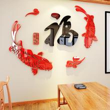 福字鱼3drs2体墙贴电ot装饰贴纸卧室房间过道墙壁墙上贴