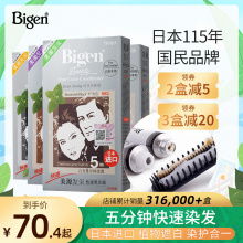 日本进rs美源 发采hg 植物黑发霜染发膏 5分钟快速染色遮白发