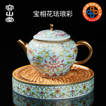 容山堂描rt珐琅彩陶瓷au主的杯公道杯承大单壶功夫茶具