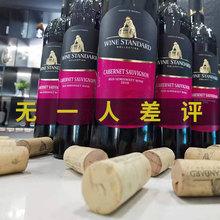 乌标赤rt珠葡萄酒甜kh酒原瓶原装进口微醺煮红酒6支装整箱8号