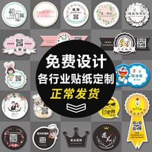 商标贴rt不干胶定制kh明外卖标签logo广告印刷设计制作二维码