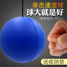 头戴式rt度球拳击反kh用搏击散打格斗训练器材减压魔力球健身