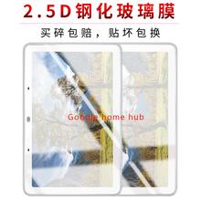 谷歌Google Home Hub平rt15钢化膜kh玻璃膜Nexus 7 1代