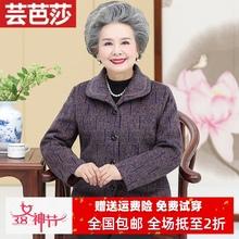 老年的rt装女外套奶kh衣70岁(小)个子老年衣服短式妈妈春季套装