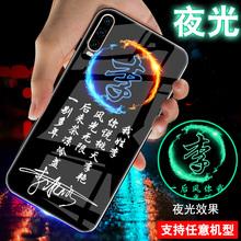 适用2rt夜光novkhro玻璃p30华为mate40荣耀9X手机壳7姓氏8定制