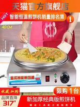 网红同rt山东煎饼果kh用电鏊子菜煎饼机炉摆摊饼铛商用加热管