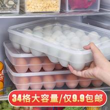 鸡蛋收rt盒鸡蛋托盘kh家用食品放饺子盒神器塑料冰箱收纳盒